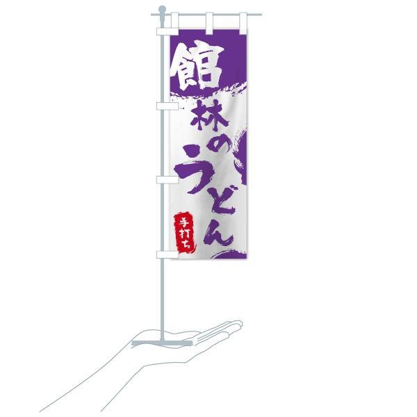 のぼり旗 館林のうどん goods-pro 18