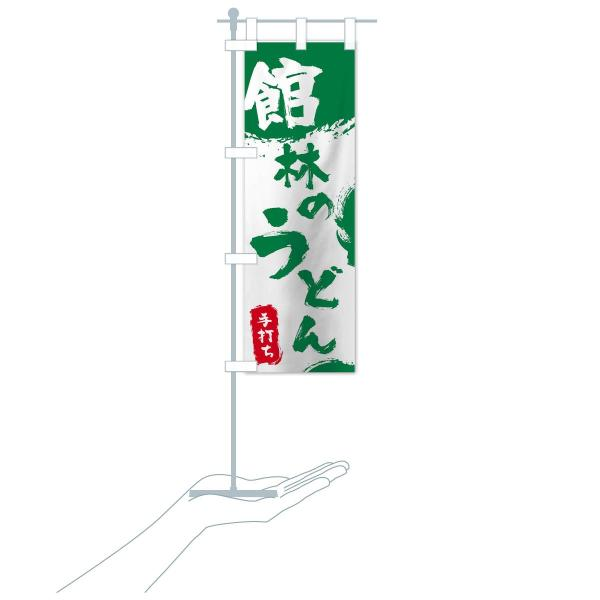 のぼり旗 館林のうどん goods-pro 19