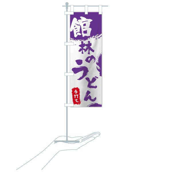 のぼり旗 館林のうどん goods-pro 20