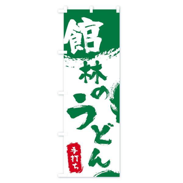 のぼり旗 館林のうどん goods-pro 03