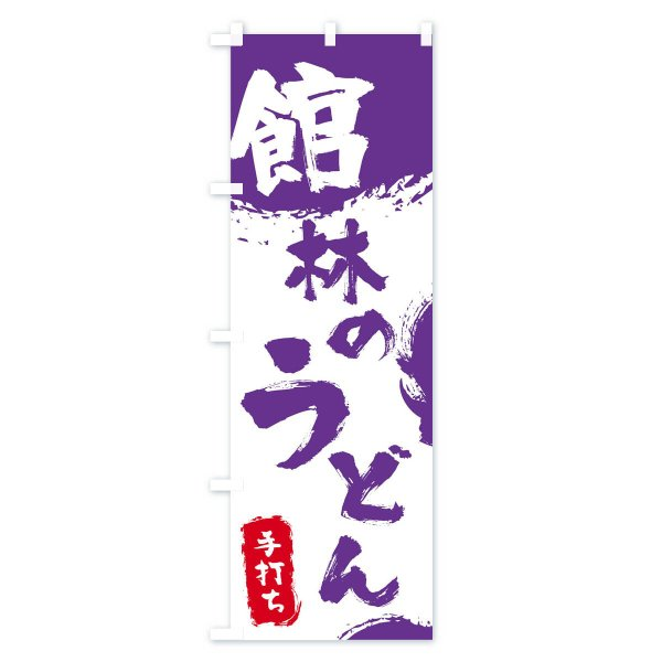 のぼり旗 館林のうどん goods-pro 04