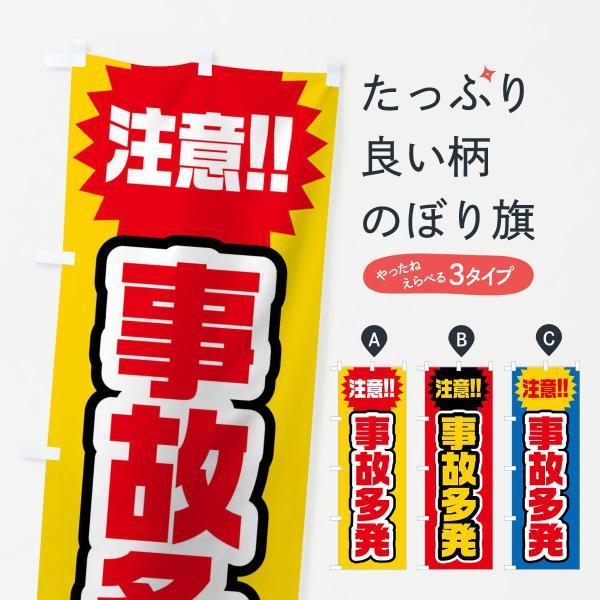 のぼり旗 事故多発注意|goods-pro