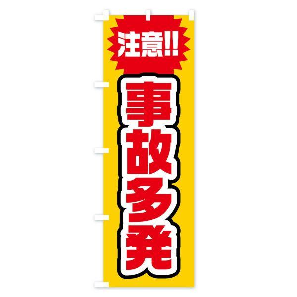 のぼり旗 事故多発注意|goods-pro|02