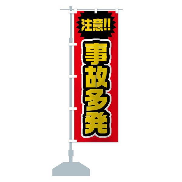 のぼり旗 事故多発注意|goods-pro|14