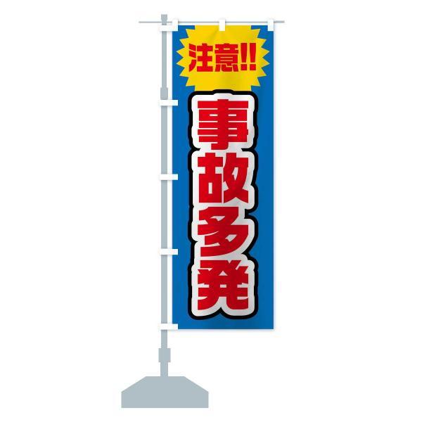 のぼり旗 事故多発注意|goods-pro|15