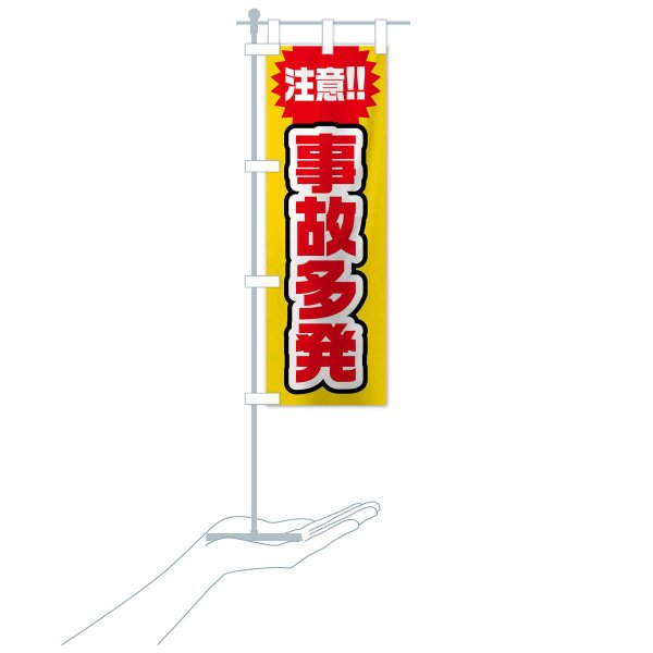 のぼり旗 事故多発注意|goods-pro|16