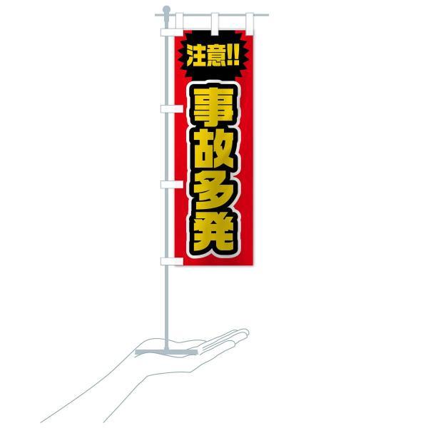 のぼり旗 事故多発注意|goods-pro|19