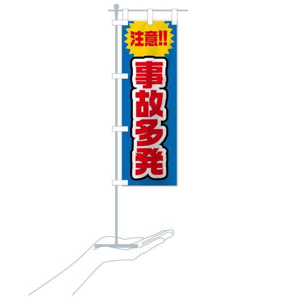 のぼり旗 事故多発注意|goods-pro|20