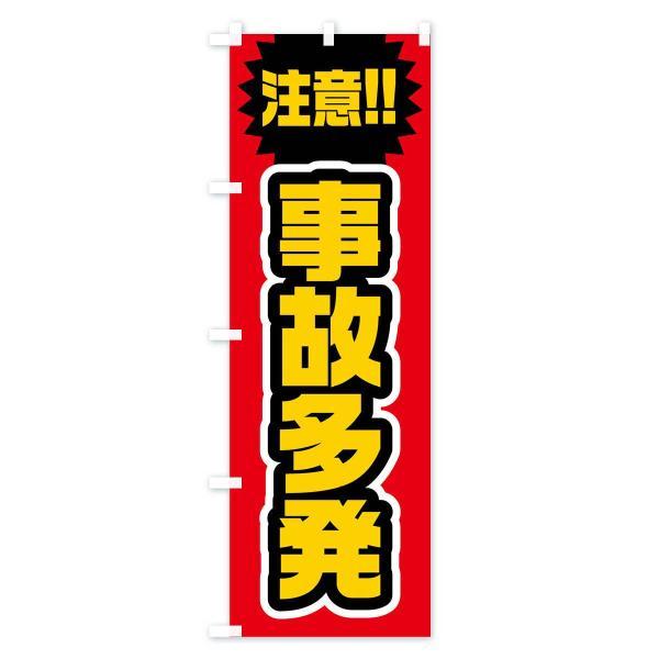 のぼり旗 事故多発注意|goods-pro|03