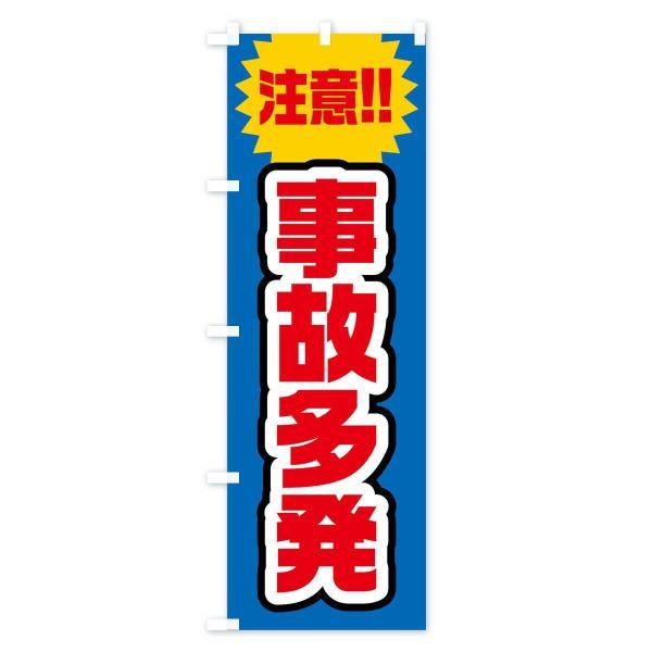 のぼり旗 事故多発注意|goods-pro|04