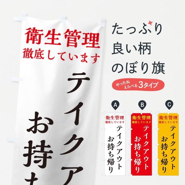 テイクアウト衛生管理のぼり旗