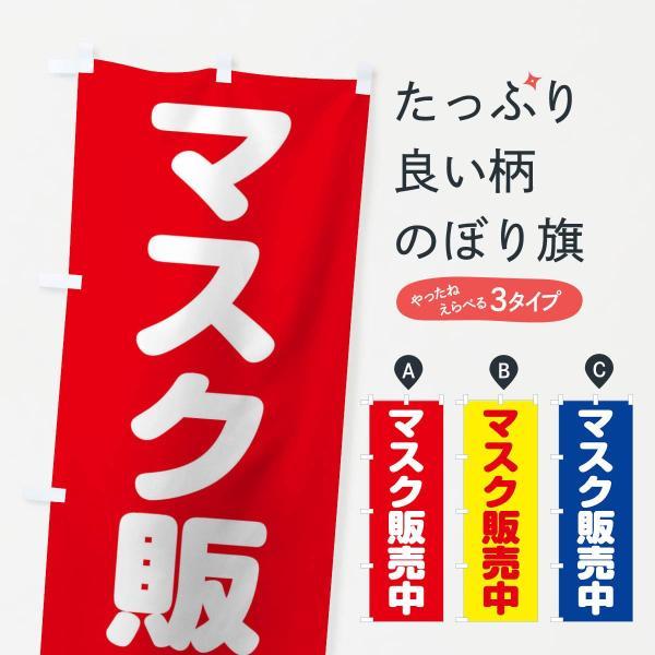 マスク販売中のぼり旗