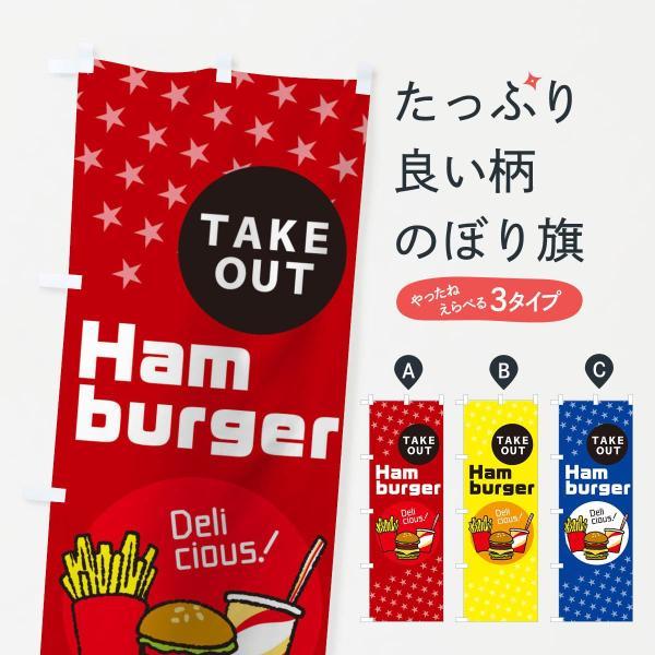 ハンバーガーテイクアウトのぼり旗