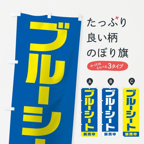 ブルーシート販売中のぼり旗