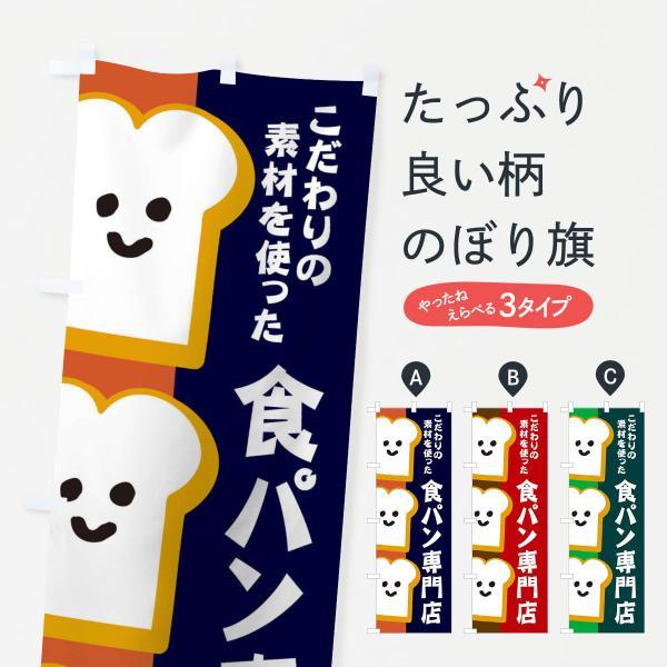 食パン専門店のぼり旗