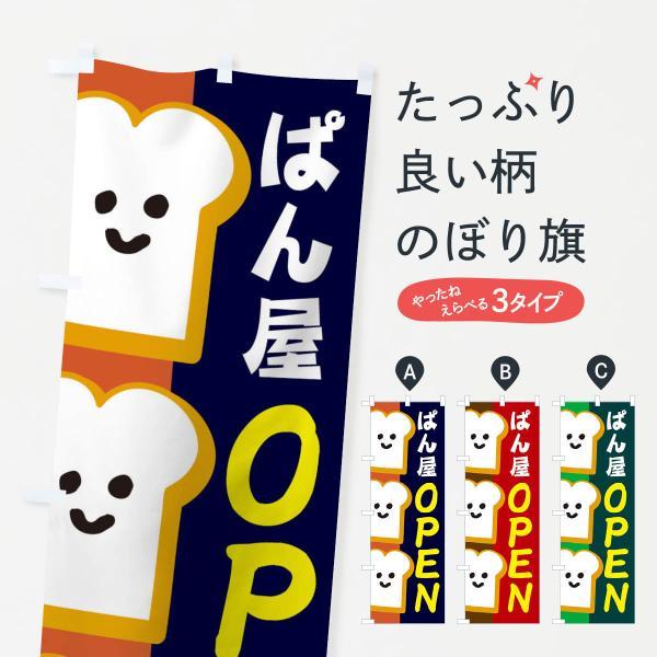 ぱん屋OPENのぼり旗