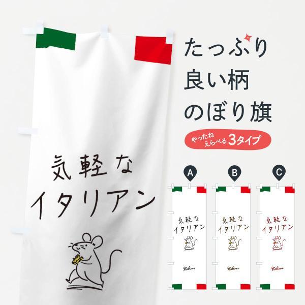 気軽なイタリアンのぼり旗