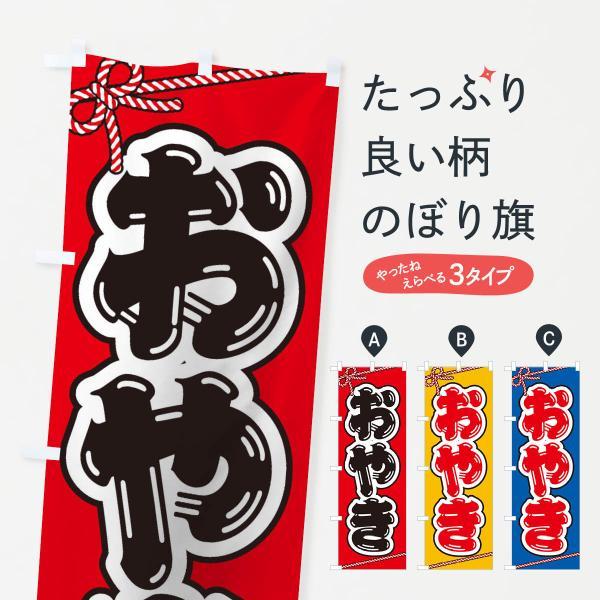 のぼり旗 祭り・屋台・露店・縁日/おやき