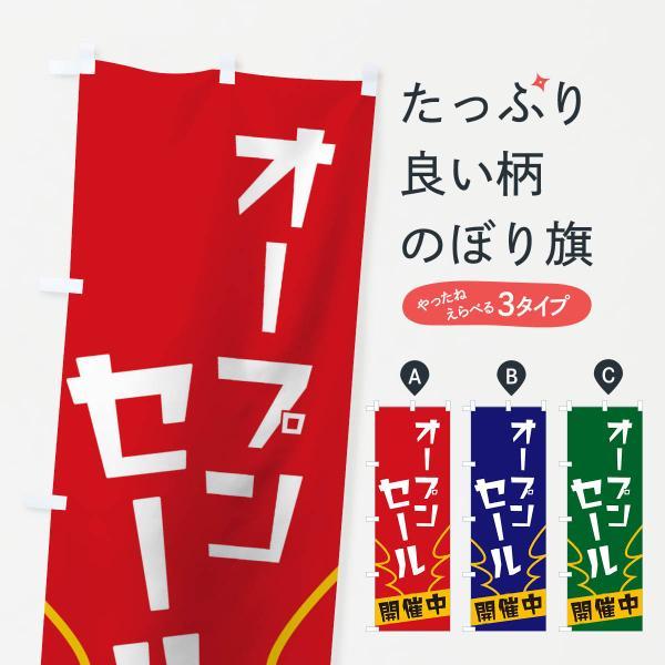 オープンセールのぼり旗