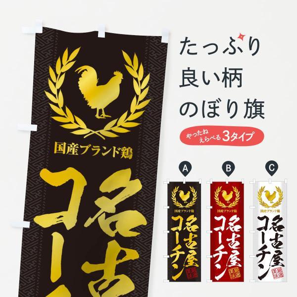 のぼり旗 ブランド鶏/名古屋コーチン