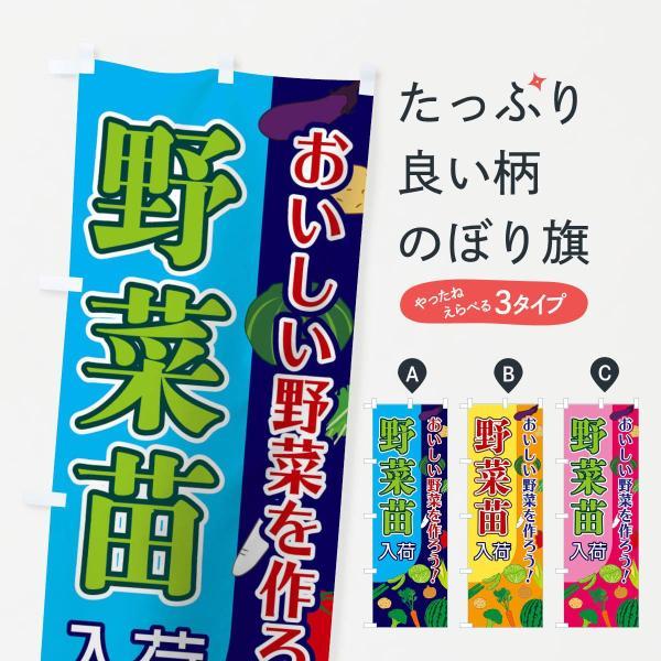 野菜苗のぼり旗