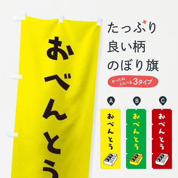 おべんとうのぼり旗