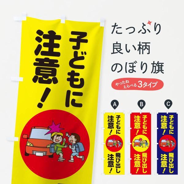 子どもに注意飛び出し注意のぼり旗