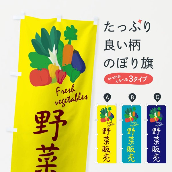 野菜販売のぼり旗