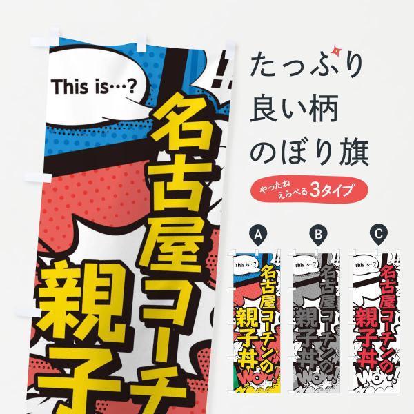 のぼり旗 名古屋コーチンの親子丼