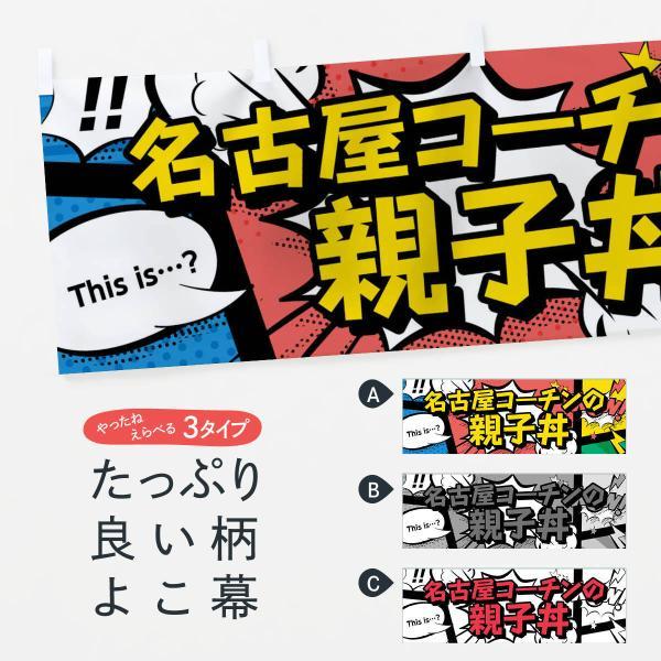 横幕 名古屋コーチンの親子丼