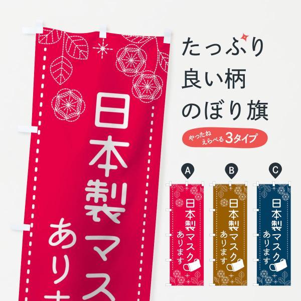 日本製マスクありますのぼり旗
