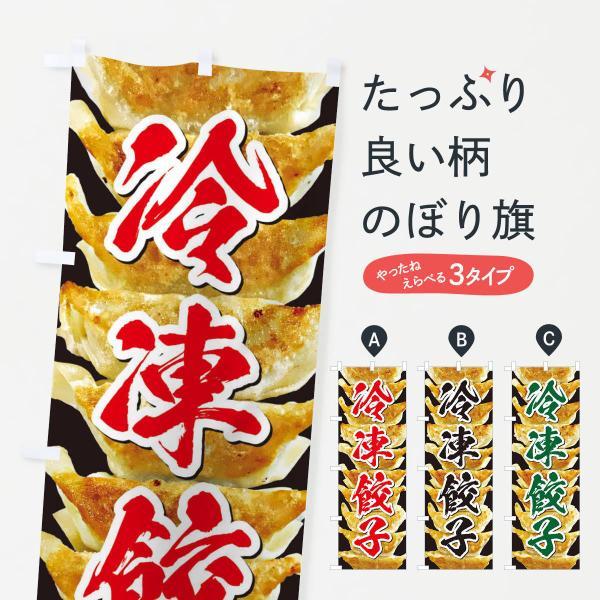 のぼり旗 冷凍餃子
