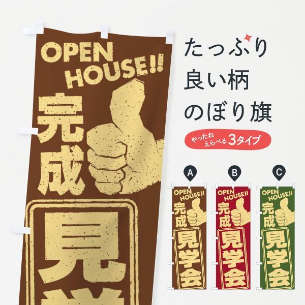 完成見学会/オープンハウス/新築住宅のぼり旗