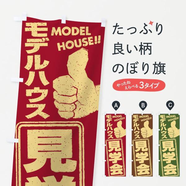 モデルハウス見学会のぼり旗