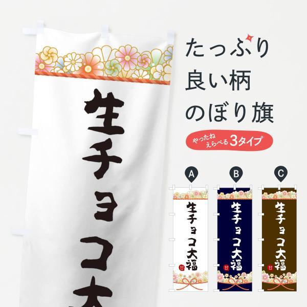 生チョコ大福のぼり旗