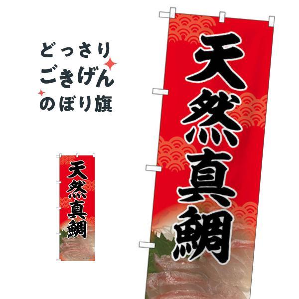 天然真鯛 のぼり旗 82164