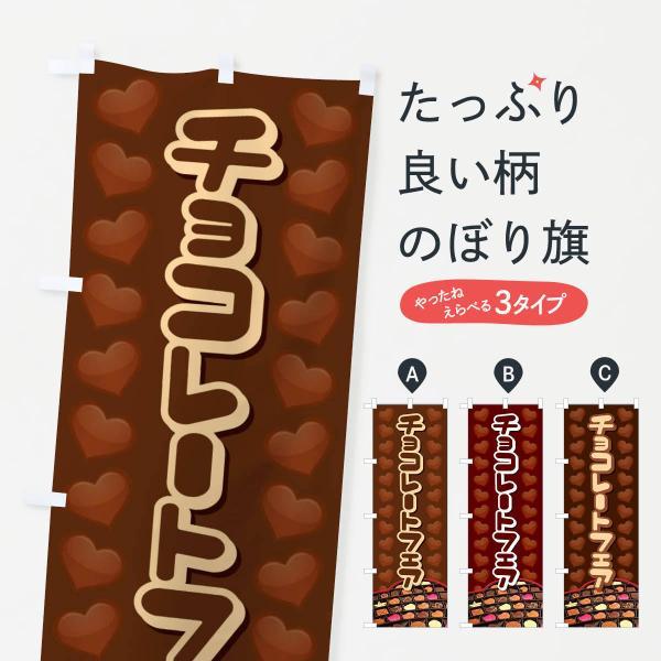 チョコレートフェアのぼり旗