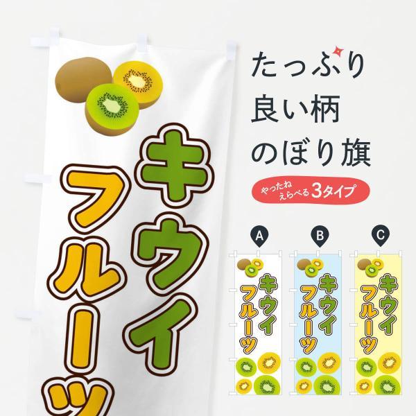 のぼり旗 キウイフルーツ