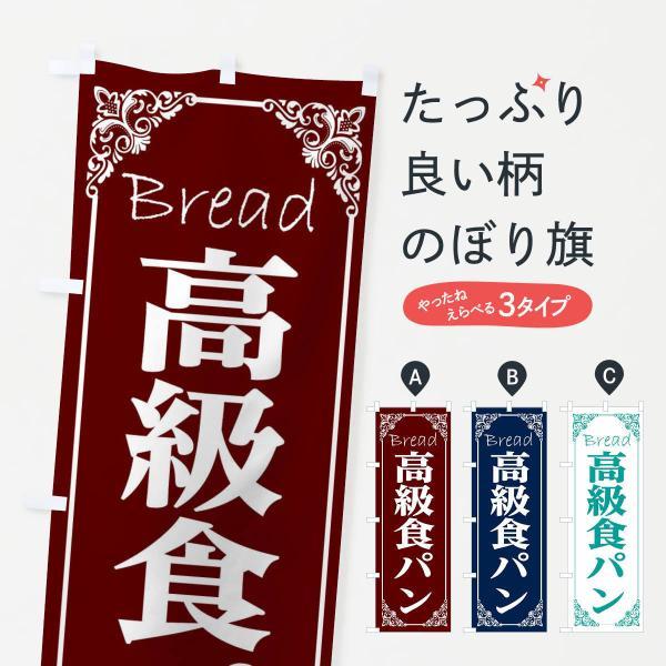 高級食パンのぼり旗