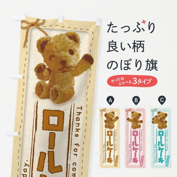 のぼり旗 ロールケーキ/かわいい・くま・ぬいぐるみ