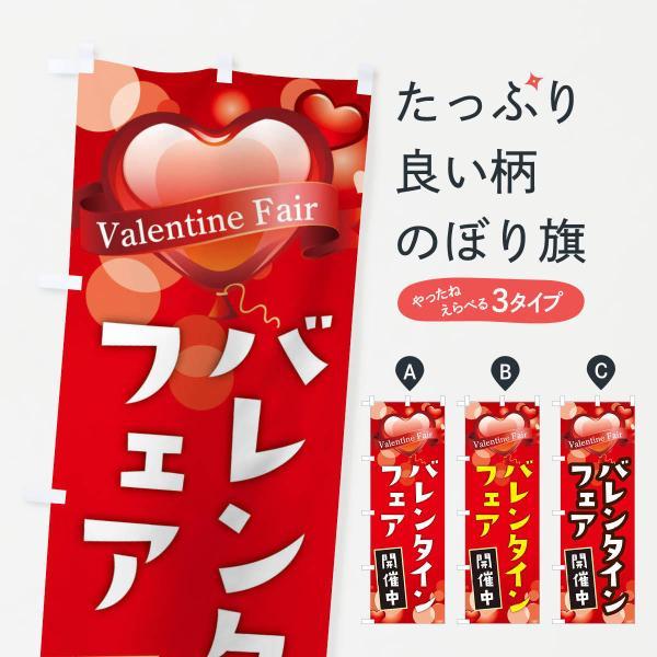 バレンタインフェアのぼり旗