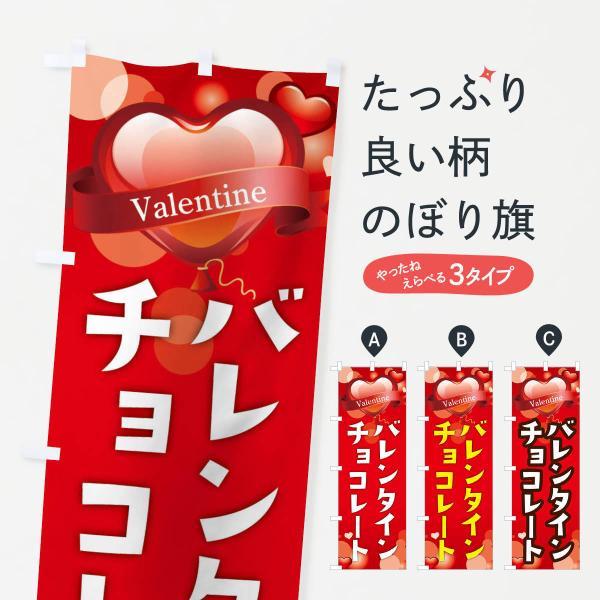 バレンタインチョコレートのぼり旗