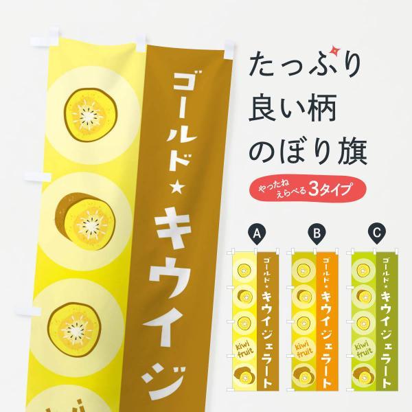のぼり旗 ゴールドキウイジェラート・果物