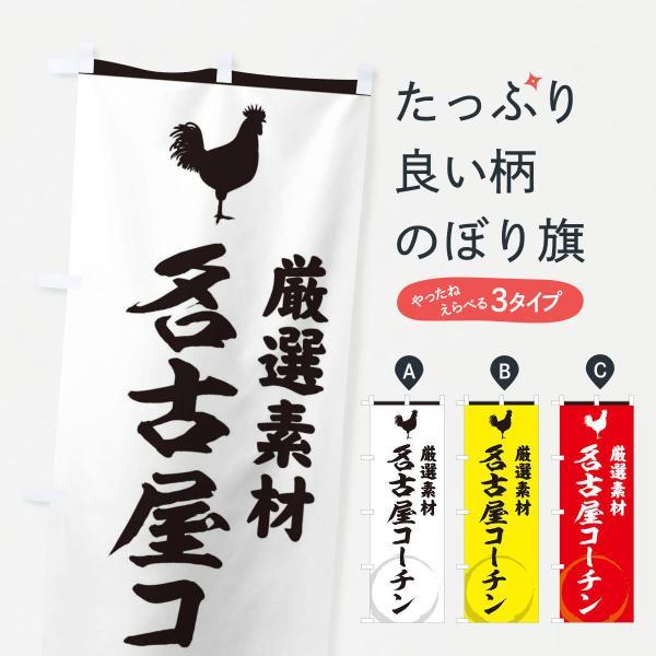 のぼり旗 名古屋コーチン