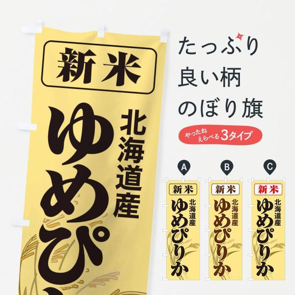 のぼり旗 新米・北海道産・ゆめぴりか
