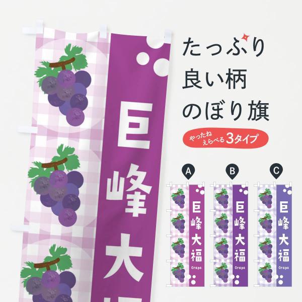 のぼり旗 巨峰大福・ぶどう・葡萄・グレープ
