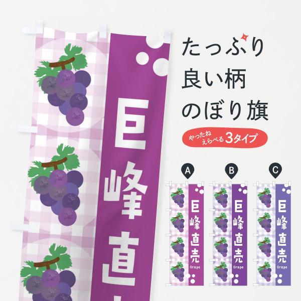 のぼり旗 巨峰直売・ぶどう・葡萄・グレープ