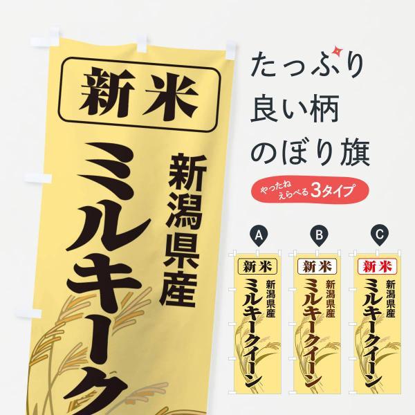 のぼり旗 新米・新潟県産・ミルキークイーン