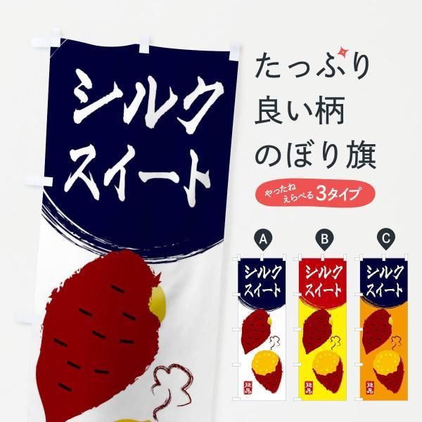 のぼり旗 シルクスイート・さつまいも・さつま芋・野菜