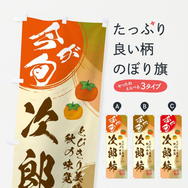 のぼり旗 次郎柿